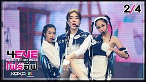 4EVE Girl Group Star EP.08 | 2\/4 | เพลง สบตา - Team Unicorn : UNIT B