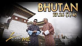 Leela Me I EP.26 ท่องเที่ยวประเทศ ภูฏาน [1\/4]