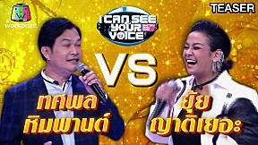 I Can See Your Voice Thailand | ทศพล หิมพานต์-ยุ้ย ญาติเยอะ | 2 ก.ย. 63 TEASER