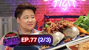 Food Fighto ศึกครัวเดียวกัน | EP.77 | \'นานา\' VS \'เท็ดดี้\' [2\/3]