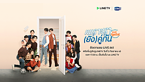 #ยังคั่นกูยังดูLINETV Exclusive LIVE on LINE TV