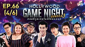 HOLLYWOOD GAME NIGHT THAILAND S.3 | EP.66 [4\/6]