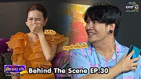 Behind The Scene เสือ ชะนี เก้ง 2020 | EP.30