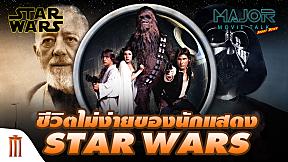 ชีวิตไม่ง่ายของนักแสดง Star Wars - Major Movie Talk [Short News]