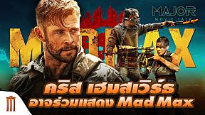 คริส เฮมส์เวิร์ธ อาจร่วมแสดง Mad Max ภาคใหม่! - Major Movie Talk [Short News]