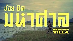PENGUIN VILLA - น้อยนิดมหาศาล | Noi Nid Mahasarn