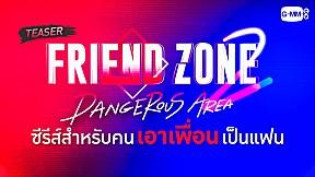Teaser Friend Zone 2 Dangerous Area