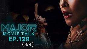 LIVE สด 24 ช.ม. 7 วัน บ้านผี The Conjuring เจออะไรบ้าง? - Major Movie Talk | EP.129 [4\/4]