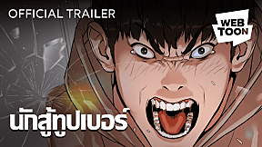 [LINEWEBTOON] \'Tubber Fighter\' - Starting real-time gangster attack content.