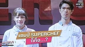 HIGHLIGHT ฉันชื่อบุษบา | แชมป์ SUPERCHEF ก็คือ...? | EP.12