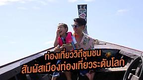 [Teaser] เกาะกลาง เก๋ไก๋รักษ์วิถีไทยสไตล์กระบี่ | Viewfinder The Bucket List