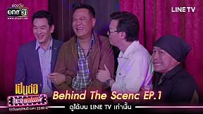 Behind The Scene EP.1 Version 2 | เป็นต่อ Uncensored สำมะเล เพลย์บอย