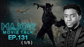 """""""อาลัย \'แชดวิก โบสแมน\' กับอนาคตของ Black Panther"""" - Major Movie Talk EP.131 [1\/5]"""
