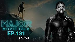 """""""อาลัย \'แชดวิก โบสแมน\' กับอนาคตของ Black Panther"""" - Major Movie Talk EP.131 [2\/5]"""