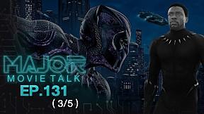 """""""อาลัย \'แชดวิก โบสแมน\' กับอนาคตของ Black Panther"""" - Major Movie Talk EP.131 [5\/5]"""