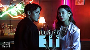 Eii - เป็นคืนที่ดี (This Night) (Official Music Video)