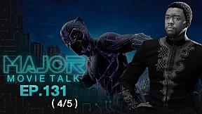 """""""อาลัย \'แชดวิก โบสแมน\' กับอนาคตของ Black Panther"""" - Major Movie Talk EP.131 [3\/5]"""