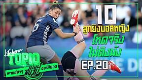 ขอบสนาม TOP 10 Special | EP.20 | 10 ลูกยิงบอลหญิงโหดจริงไม่ติงนังหนุ่มๆยังอาย [พากย์ฮาๆ]