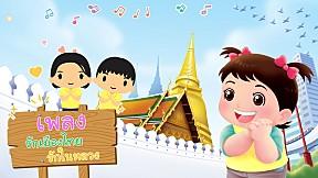 MV เพลงเด็กแปลน ฟอร์ คิดส์   รักเมืองไทยรักในหลวง