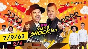 ร้องสุโก้ย!! กับความสนุก ของ BNK48 [2\/4] - EFM จันทร์ Shock โลก (7\/9\/2020)