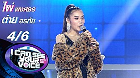 I Can See Your Voice -TH | EP.239 | ไผ่ พงศธร feat.ต่าย อรทัย | 16 ก.ย. 63 [4\/6]