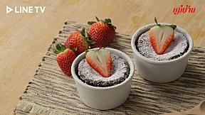 แจกสูตร \'ช็อคโกแลตลาวา\' เมนูเบเกอรี่ยอดฮิตตลอดกาล ช็อคโกแลตเข้มข้น หอม หวาน ทำง่าย ๆ อร่อยได้ที่บ้านไม่ต้องง้อร้าน