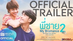 พี่ชาย My Bromance 2 | 5 Years Later (Official Trailer)