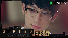 The Gifted Graduation | EP.3 [4\/4]
