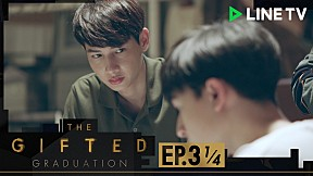 The Gifted Graduation | EP.3 [1\/4]