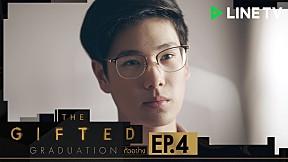 ตัวอย่าง The Gifted Graduation | EP.4