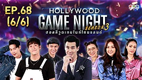 HOLLYWOOD GAME NIGHT THAILAND S.3   EP.68 [6\/6]