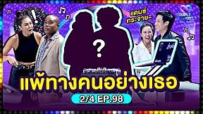 Couple or Not? คู่ไหน.. ใช่เลย | 20 ก.ย. 63 | EP.98 [2\/4]