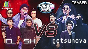 I Can See Your Voice Thailand | Clash VS Getsunova | 23 ก.ย. 63 TEASER