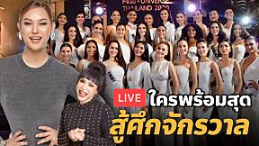 งานเปิดตัว 30คน Miss Universe Thailand 2020 @Icon Siam