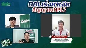 BBLเร่งหาเงินสัญญาณNPL I ทันหุ้นทันเกม [1\/3]