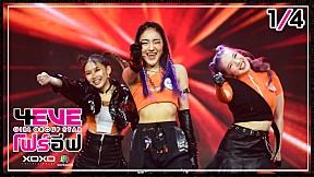 4EVE Girl Group Star EP.11   1\/4   เพลง มาทันเวลาพอดี - Group D : รอบ PRE DEBUT