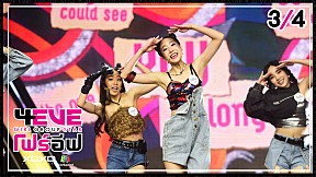 4EVE Girl Group Star EP.11 | 3\/4 | เพลง You Belong With Me - Group F : รอบ PRE DEBUT