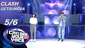 I Can See Your Voice -TH   EP.240   CLASH VS GETSUNOVA   23 ก.ย. 63 [5\/6]
