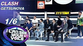 I Can See Your Voice -TH | EP.240 | CLASH VS GETSUNOVA | 23 ก.ย. 63 [1\/6]