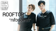 HITZ One Take ONLY | ROOFTOP - กลัวเธอเหงา
