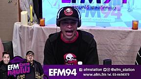 กลับตาลปัตร บาปบุญคุณโทษ - EFM อังคารคลุมโปง [Highlight]