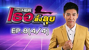 Fight For Her เธอสั่งลุย   EP.8 [4\/4]