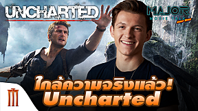 ใกล้เป็นความจริง! หนังจากเกมสุดฮิต Uncharted ที่แฟน ๆ รอคอยยาวนาน - Major Movie Talk [Short News]