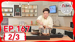 กินได้ก็กิน (ทำกินเอง) | EP.167 เมนู คากิอบบะหมี่หม้อดิน \/ บะหมี่คลุกกะปิอบชีส [2\/3]