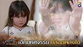 เด็กมหัศจรรย์ ปล่อยพลังได้ | HIGHLIGHT | ภูตรัตติกาล EP.38 | ช่อง8