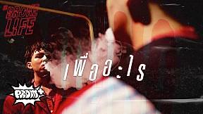 นายนะ - เพื่ออะไร | For What [Official Lyrics Video]