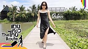 Runway Challenge กับ ยายป๋อมแป๋ม | เทยเที่ยวไทย