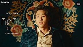 กีดกัน OST. แปลรักฉันด้วยใจเธอ - Billkin [Official Teaser] | Nadao Music