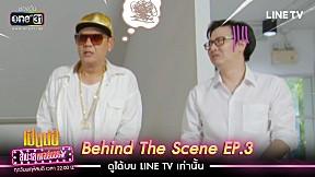 Behind The Scene EP.3 Version 2 | เป็นต่อ Uncensored สำมะเล เพลย์บอย