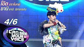 I Can See Your Voice -TH | EP.241 | โอ๊ต ปราโมทย์ feat.ซานิ นิภาภรณ์ | 30 ก.ย. 63 [4\/6]